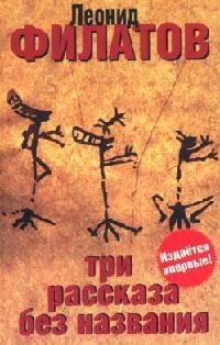 Филатов А. Три рассказа без названия евгений брейдо эмигрант роман и три рассказа