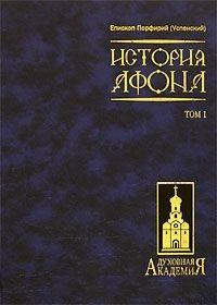 Епископ Порфирий (Успенский) История Афона 2тт