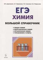 Химия. Большой справочник для подготовки к ЕГЭ