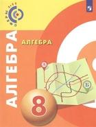 Алгебра. 8 класс. Учебное пособие для общеобразовательных учреждений