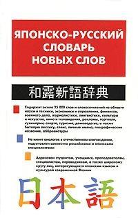 Кун О. Японско-русский словарь новых слов