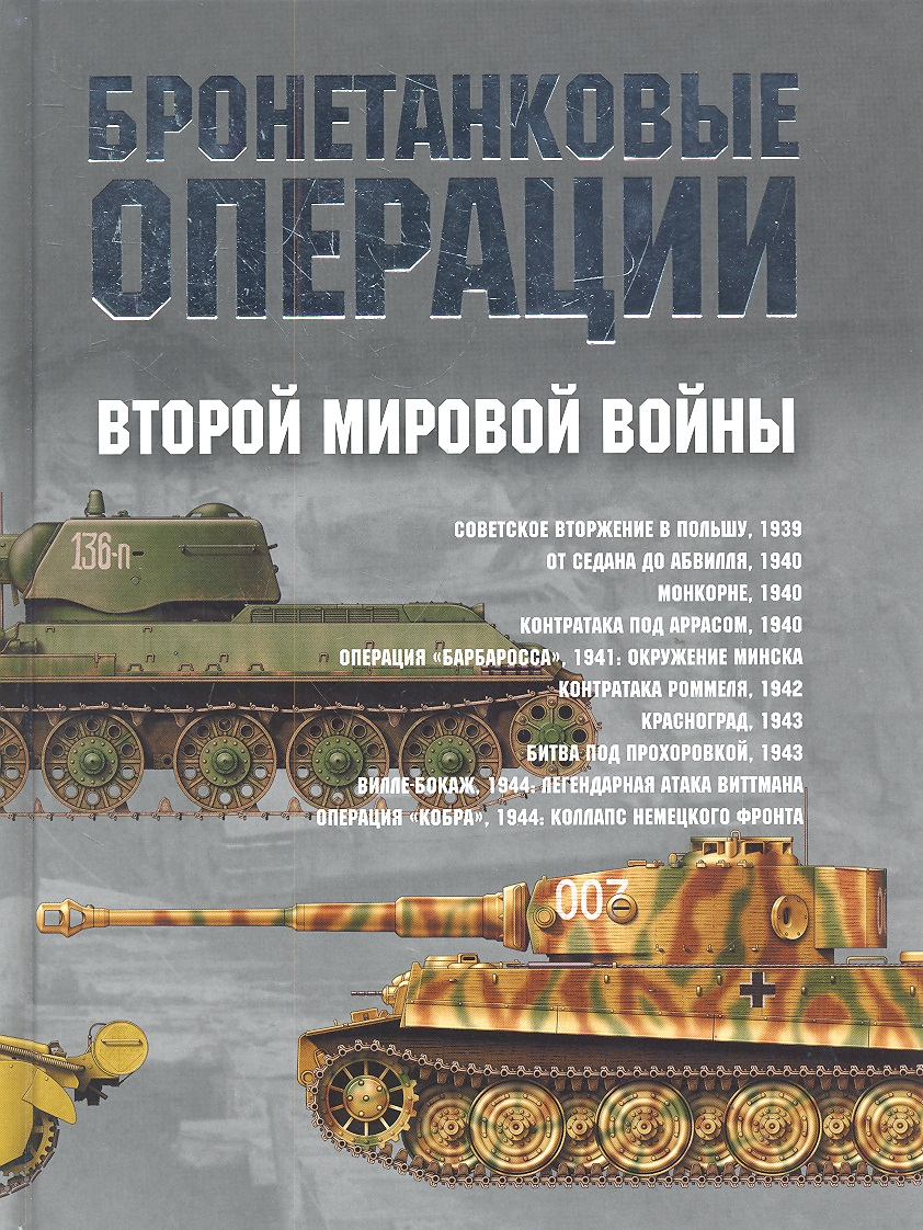 Гарсия Х. Бронетанковые операции Второй мировой войны типпельскирх к история второй мировой войны блицкриг