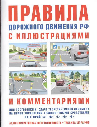 Правила дорожного движения РФ с иллюстрациями и комментариями. Административная ответственность. Таблица штрафов