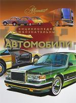 Кузнецов С. Автомобили автомобили