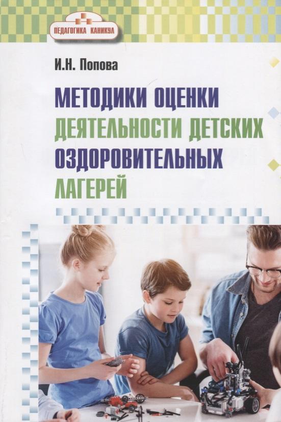 Попова И. Методика оценки деятельности детских оздоровительных лагерей. Методическое пособие цена