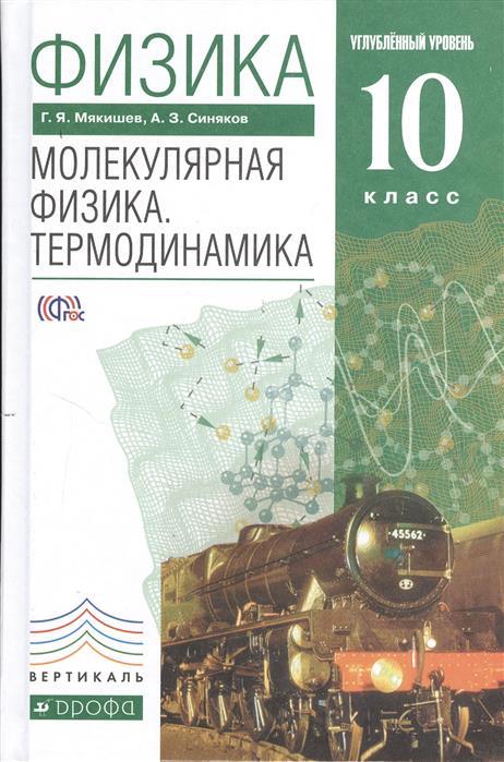Мякишев Г., Синяков А. Физика. Молекулярная физика. Термодинамика. 10 класс. Углубленный уровень. Учебник