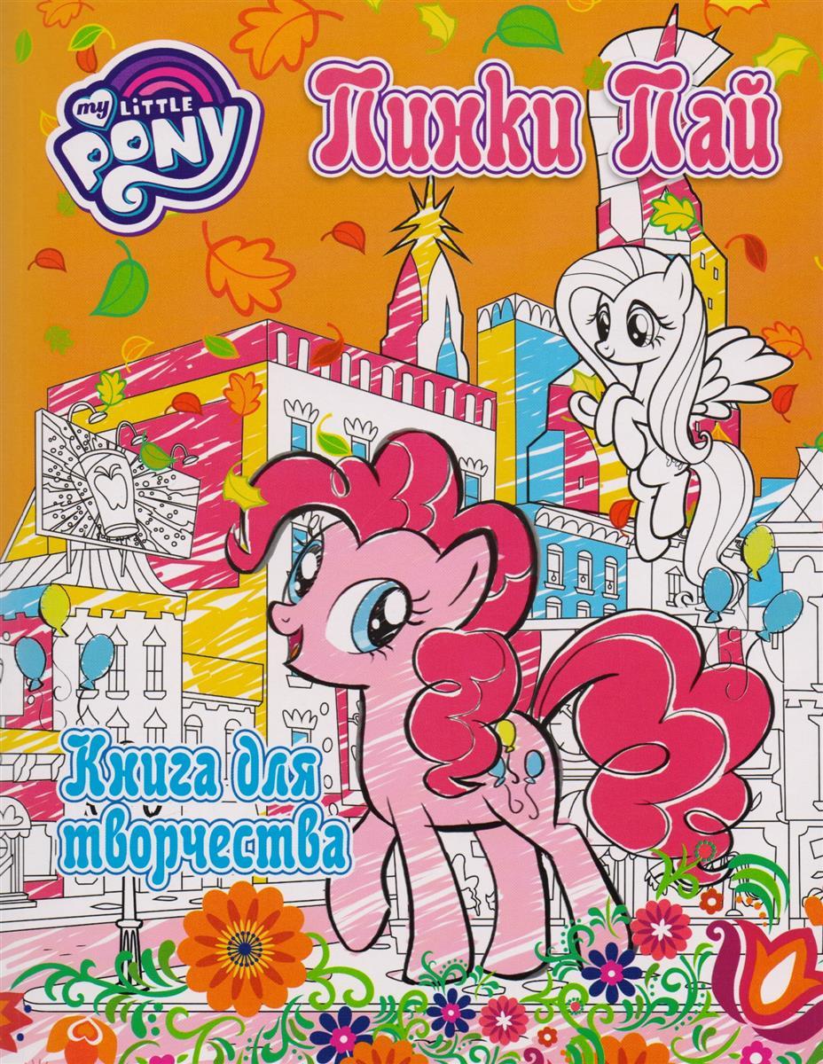 Ульянова М. (ред.) Мой маленький пони. Книга для творчества. Пинки Пай кузьминых ю ред мой маленький пони разноцветные приключения книга для творчества