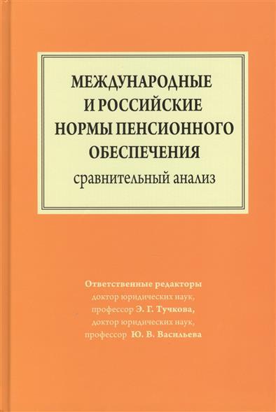 Международные и российские нормы пенсионного обеспечения: сравнительный анализ