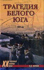 Трагедия Белого Юга 1920 год