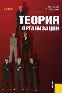 Теория организации Иванова