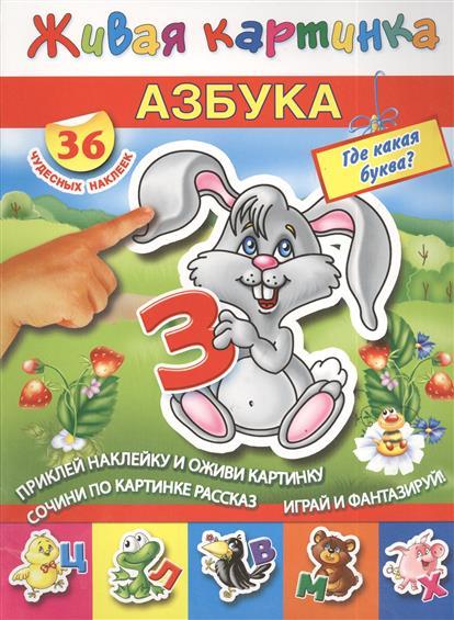 Дмитреева В. (сост.) Азбука. Где какая буква? 36 чудесных наклеек