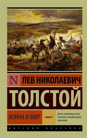 Толстой Л. Война и мир. Книга 2 (т. 3, 4)