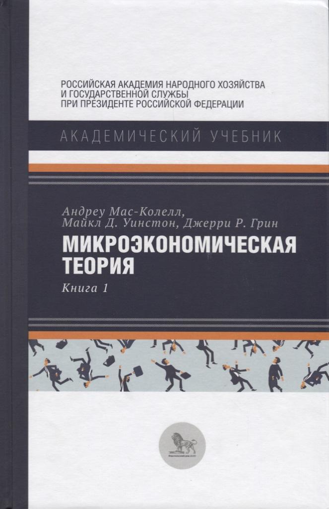 Мас-Колелл А., Уинстон М., Грин Д. Микроэкономическая теория. Книга 1 ISBN: 9785774911042 айгнер м комбинаторная теория