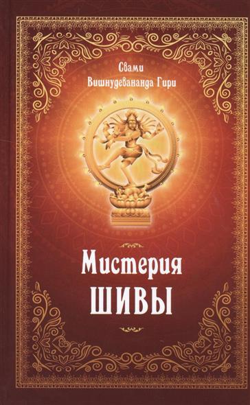 Свами Вишнудевананда Гири Мистерия Шивы свами вишнудевананда гири карма йога практика духовной трансформации