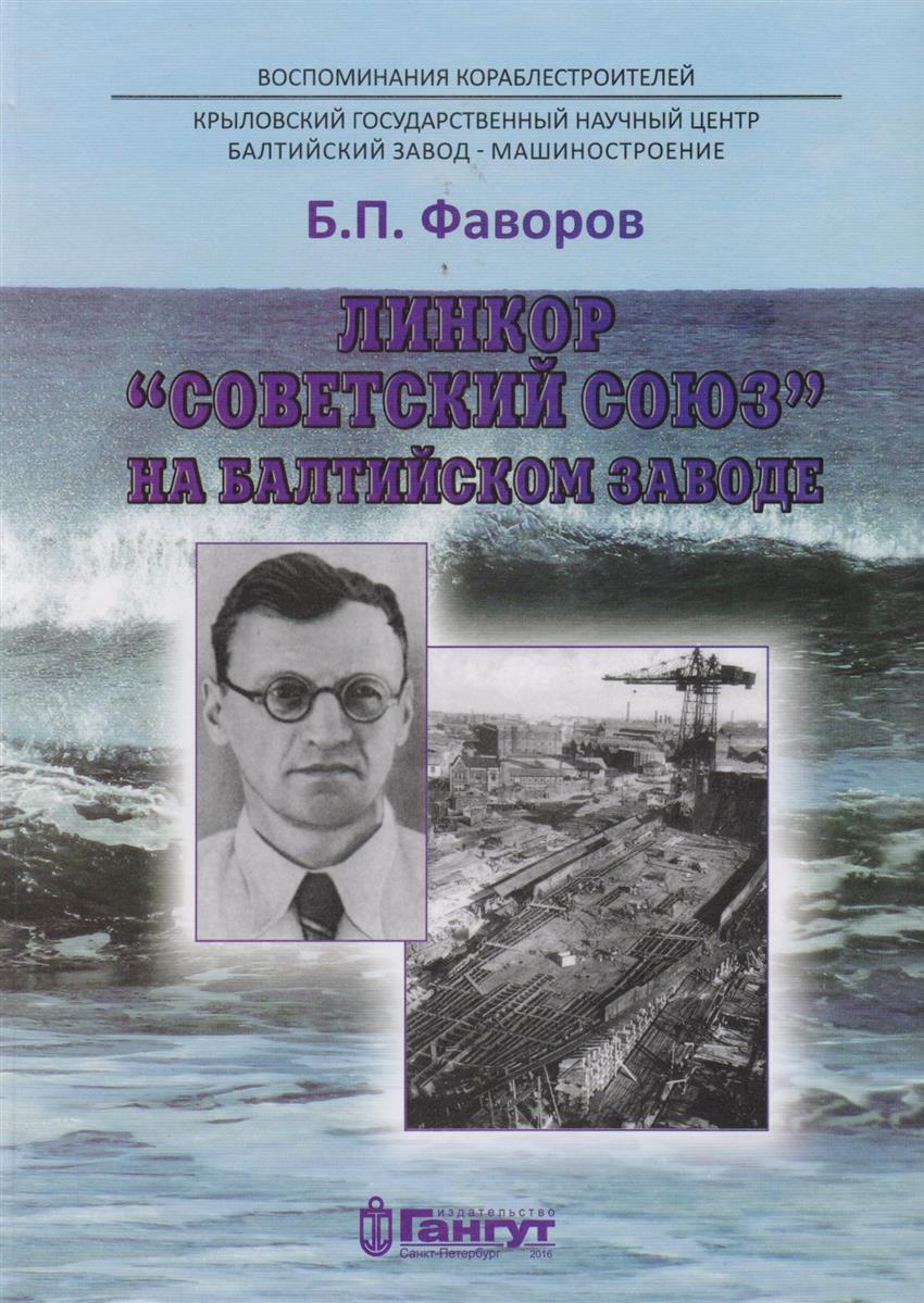 Фаворов Б. Линкор Советский Союз на Балтийском заводе