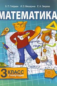 Гейдман Б., Мишарина И., Зверева Е. Математика 3 кл гейдман б мишарина и зверева е математика рабочая тетрадь 1 для 2 класса начальной школы