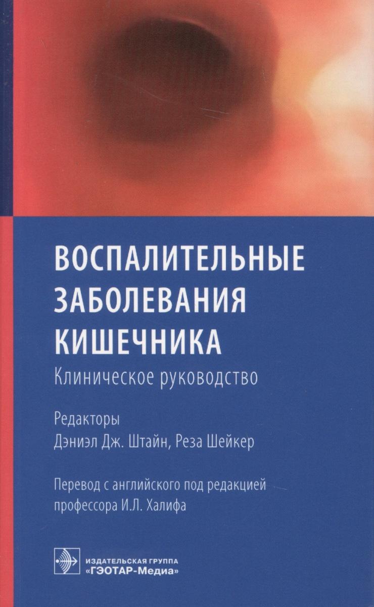 Штайн Д., Шейкер Р. (ред.) Воспалительные заболевания кишечника. Клиническое руководство заболевания периферических артерий руководство