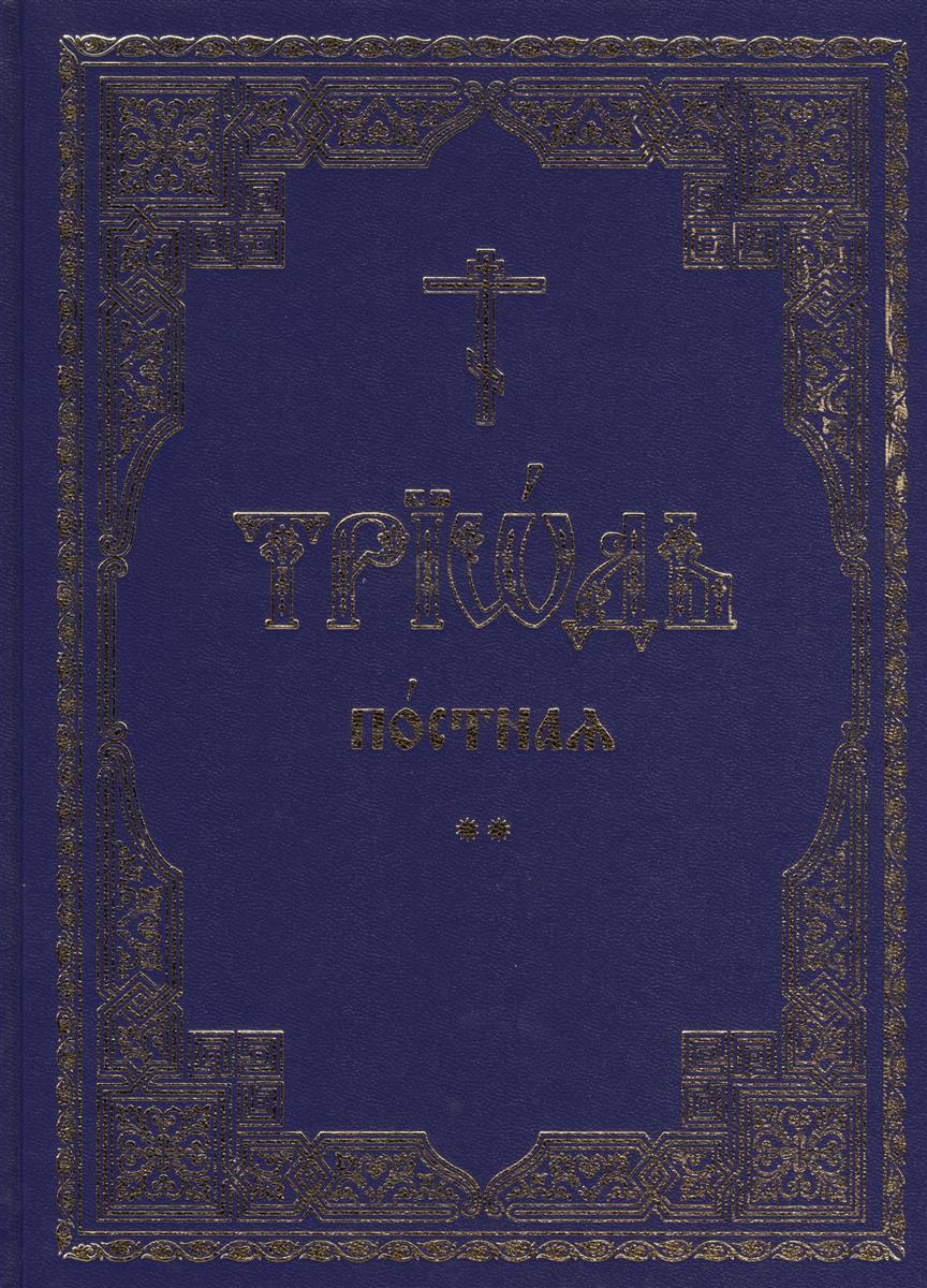 Триодь постная. В 2-х томах (комплект из 2 книг) патология кожи комплект из 2 книг