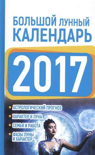 Большой лунный календарь 2017. Астрологический прогноз. Характер и луна. Семья и работа. Фазы луны и характер