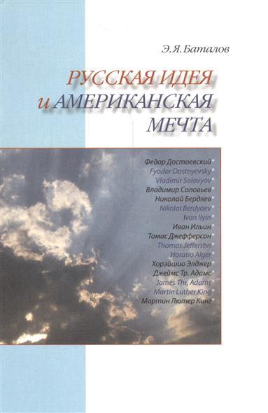 Фото Баталов Э. Русская идея и американская мечта