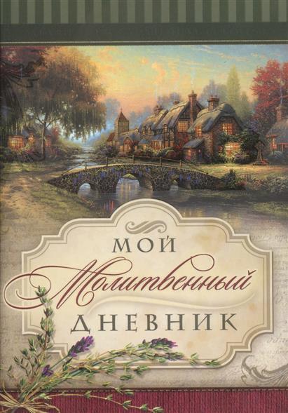 Сульженко Г. (сост.) Мой молитвенный дневник. Домики