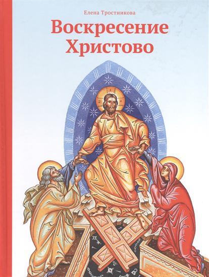 Тростникова Е. Воскресение Христово ISBN: 9785917615387 воскресение христово видевше пасхальный сборник для детей и взрослых