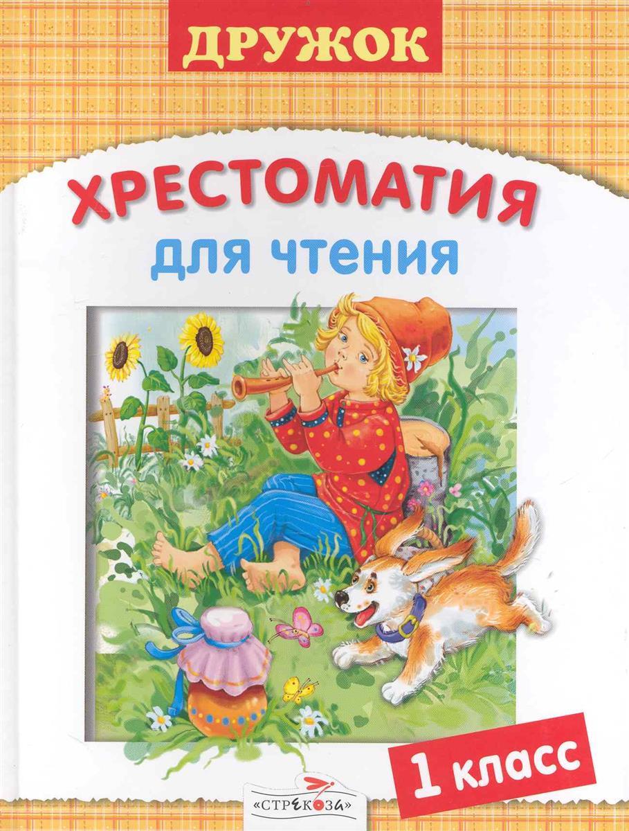 Давыдова Т., Позина Е. (сост.) Дружок Хрестоматия для чтения 1 кл цена