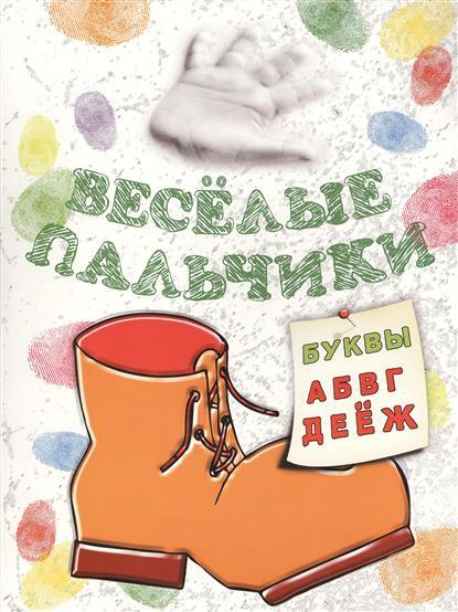 Бегоза М. Веселые пальчики. Буквы: А -Ж. Книжка-раскраска ISBN: 9789851511644 феникс книжка раскраска веселые игры