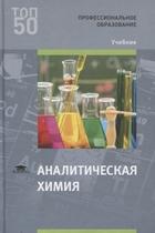 Дипломное проектирование автотранспортных предприятий Туревский И  Аналитическая химия Учебник