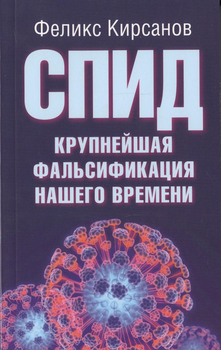 Кирсанов Ф. СПИД - крупнейшая фальсификация нашего времени спид