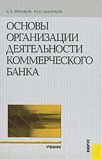 Ермаков С.Л., Юденков Ю.Н. Основы организации деятельности коммерческого банка Уч.