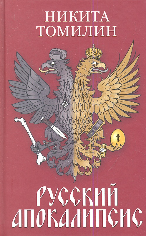 Томилин Н. Русский Апокалипсис цена