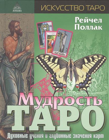 Поллак Р. Мудрость Таро. Духовные учения и глубинные значения карт