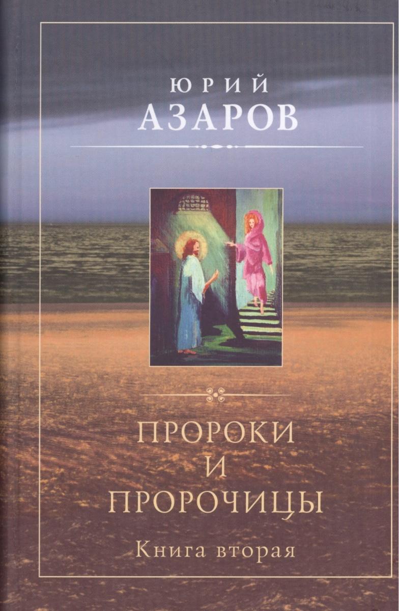 Азаров Ю. Пророки и пророчицы. Роман-эссе. Книга вторая азаров ю семейная педагогика