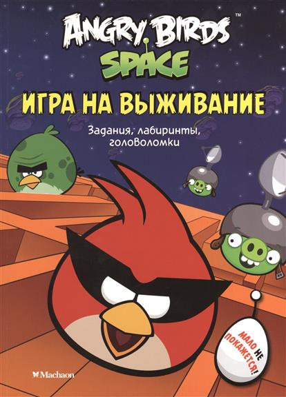 Angry Birds. Space. Игра на выживание. Задания, лабиринты, головоломки angry birds вн14155