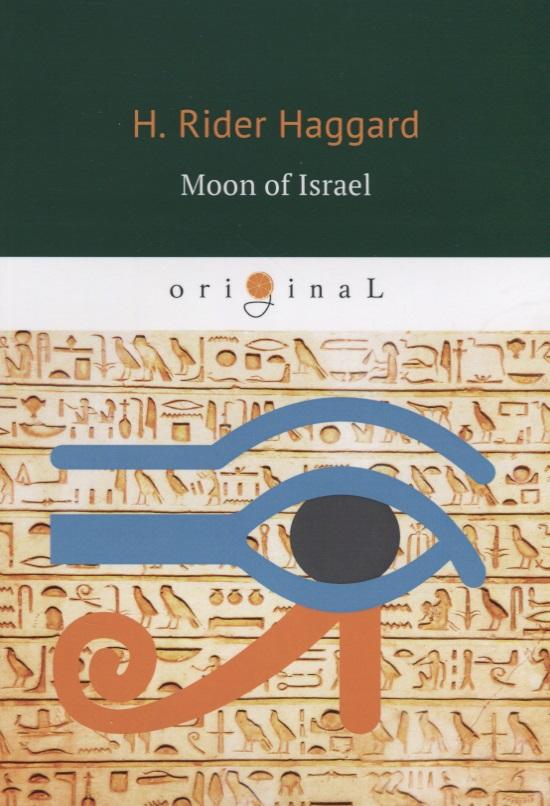 Haggard H. Moon of Israel h r haggard elissa or the doom of zimbabwe