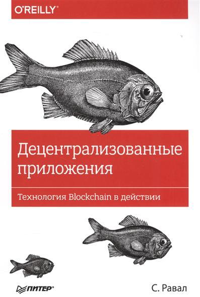 Равал С. Децентрализованные приложения. Технология Blockchain в действии децентрализованные приложения технология blockchain в действии