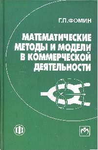Математич. методы и модели в коммерч. деятельности