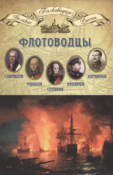 Копылов Н. (ред.) Флотоводцы копылов н ред флотоводцы