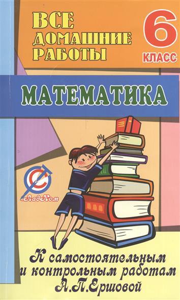 Все домашние работы к самостоятельным и контрольным работам А.П. Ершовой по математике. 6 класс