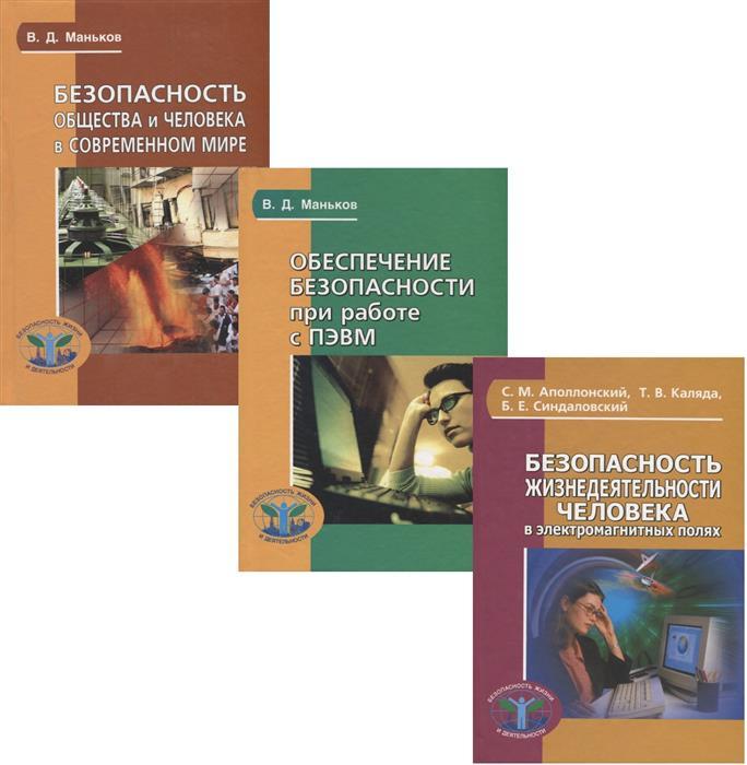 Аполлонский С., Каляда Т., Синдаловский Б. Безопасность жизни и деятельности (комплект из 3 книг)