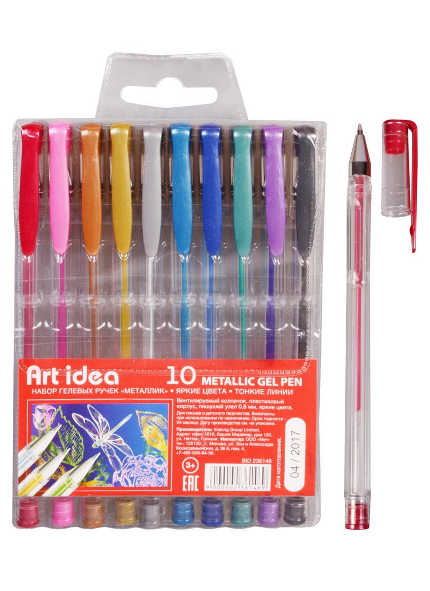 Ручки гелевые 10 цветов 0,8мм металлик