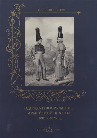 Пантилеева А. (ред.-сост.) Одежда и вооружение армейской пехоты с 1801 по 1825 год