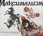 Риверс Ш. Максимализм. Графический дизайн новой эпохи (мягк) Риверс Ш. (АСТ) графический дизайн базовые концепции