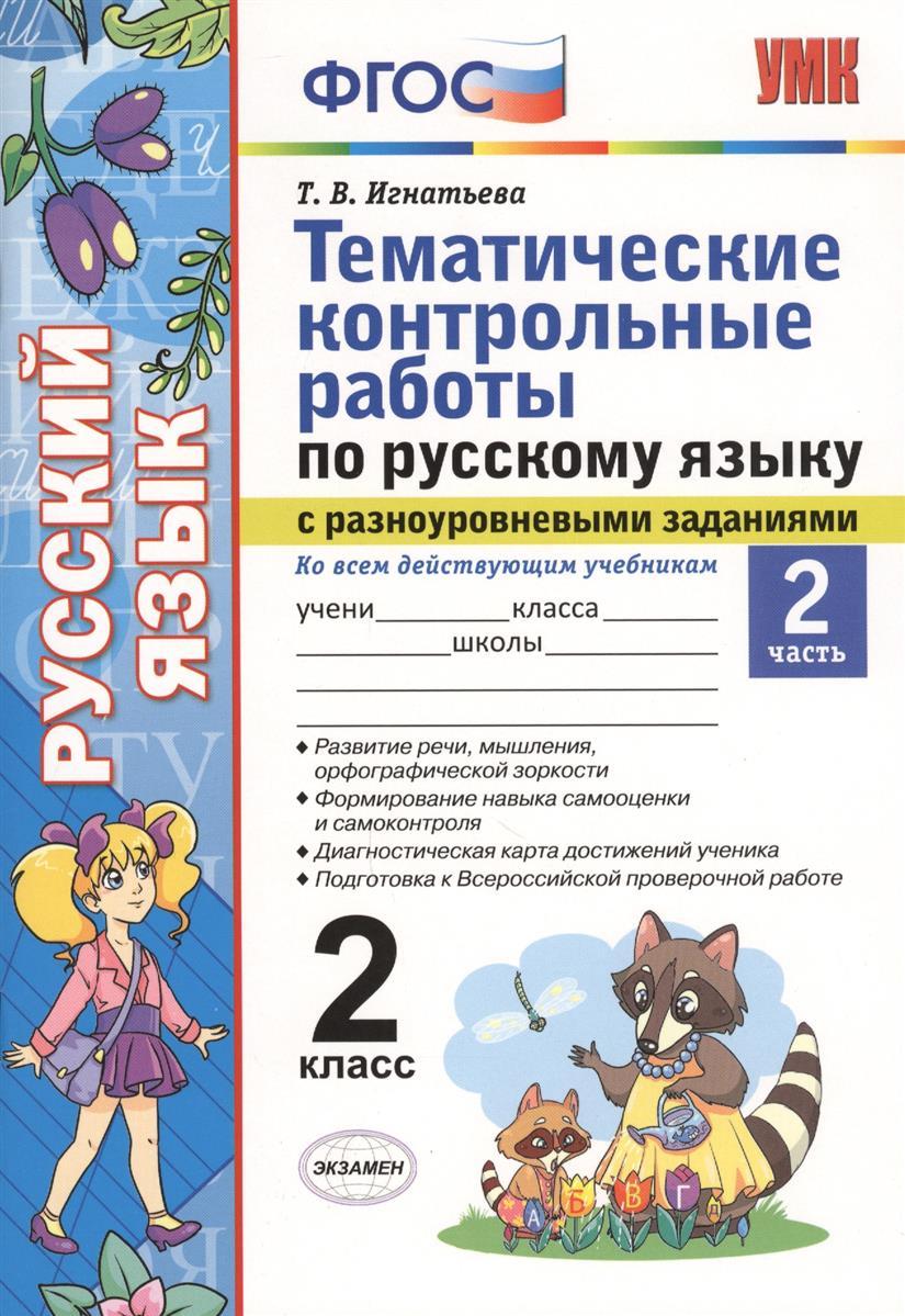 Разноуровневый учебный материал по русскому языку 2 класс