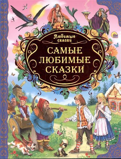 Гетцель В. (ред.) Самые любимые сказки