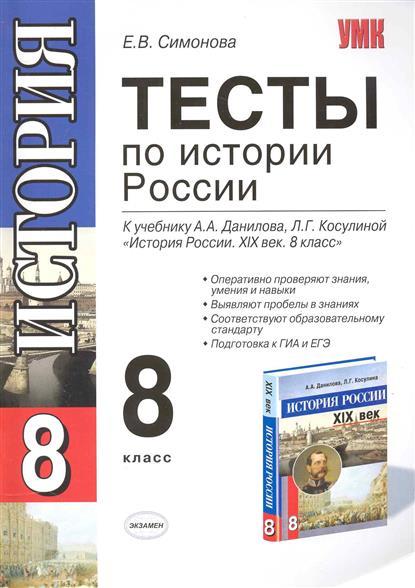Тесты по истории России 8 кл