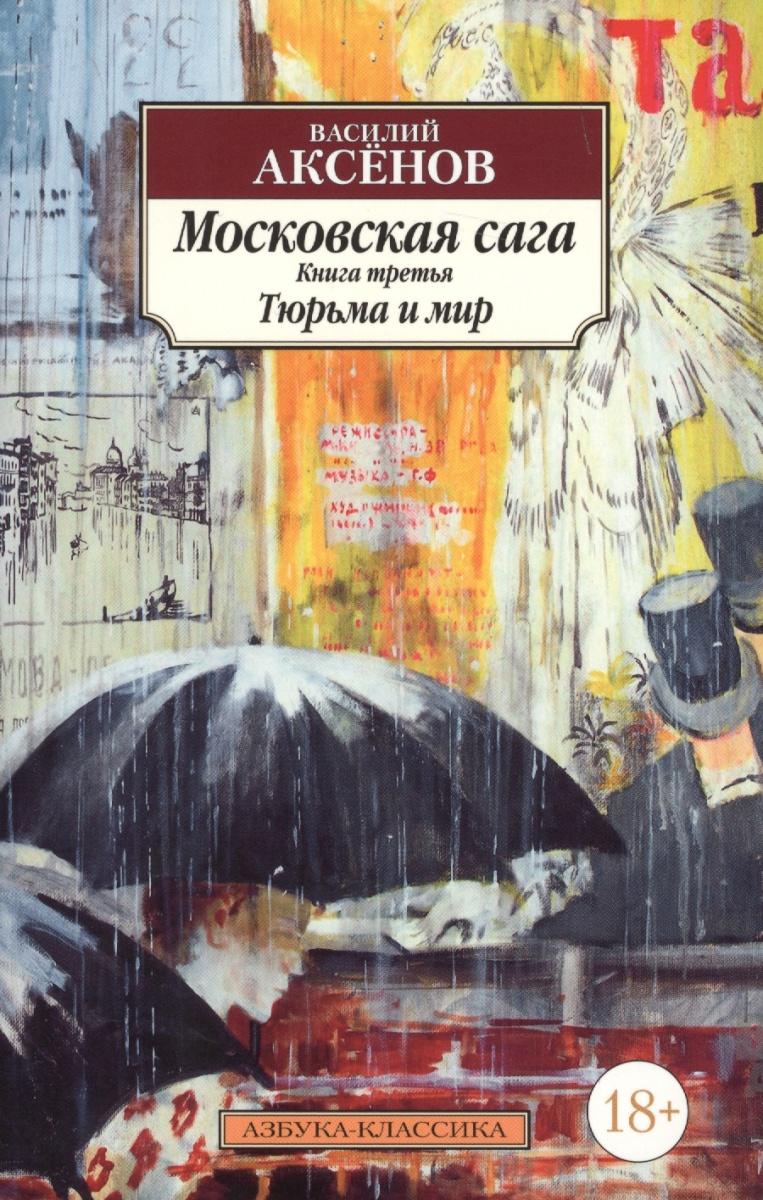 Аксенов В. Московская сага. Книга третья. Тюрьма и мир василий п аксенов московская сага война и тюрьма книга 2