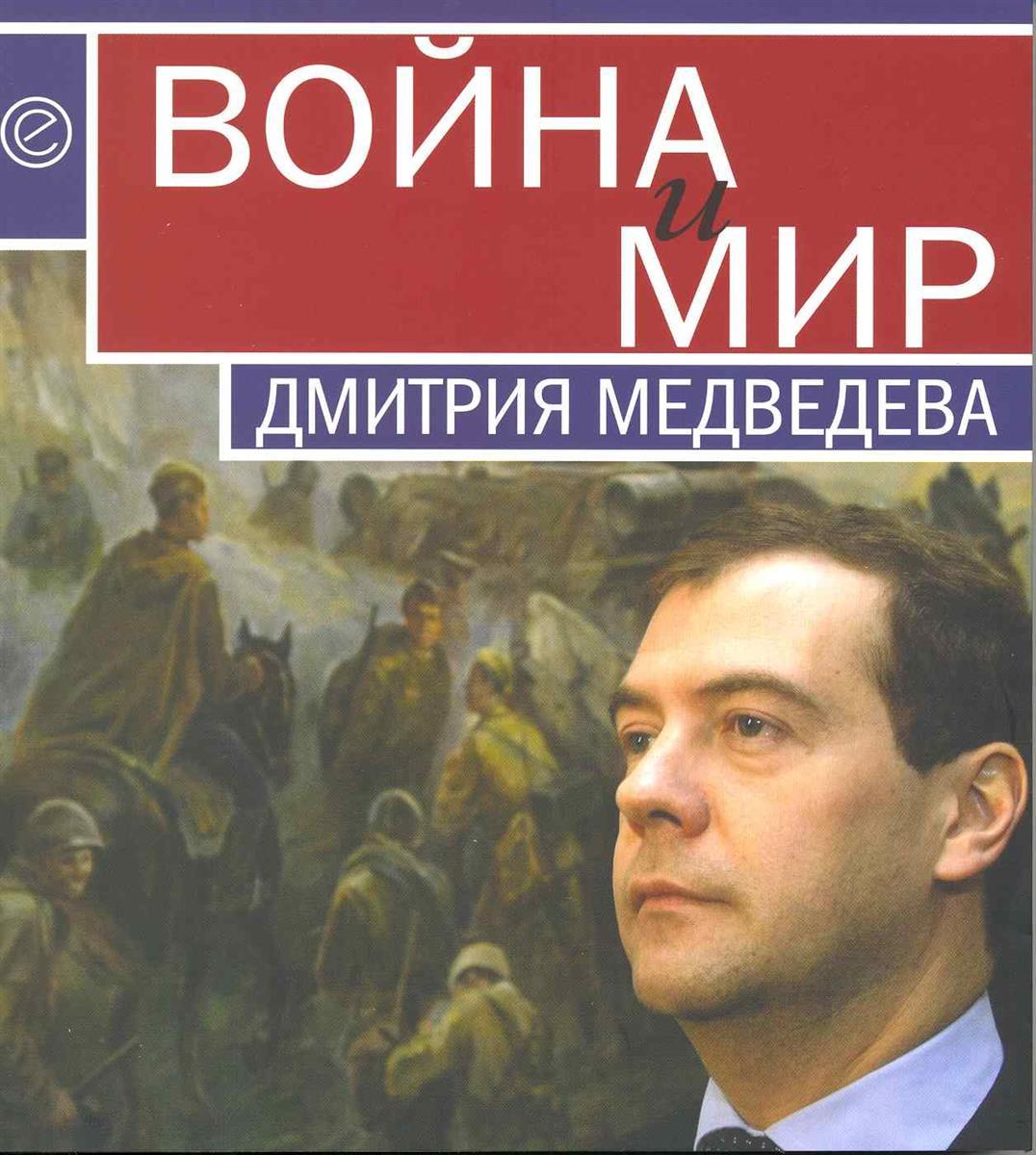 Танаев К., Данилин П. Война и мир Дмитрия Медведева