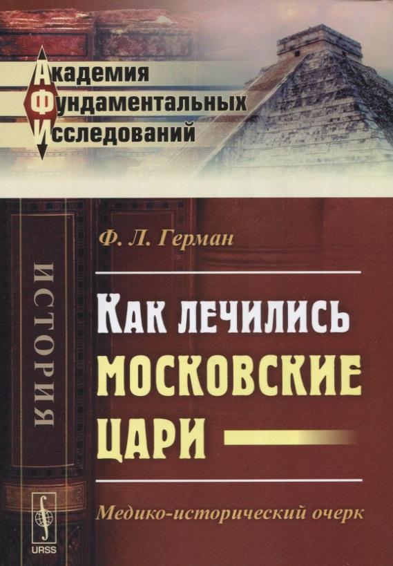 Как лечились московские цари. Медико-исторический очерк
